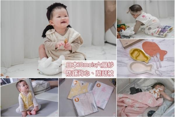 【育兒】媽媽們最推薦防踢被:10mois 日本Hoppetta六層紗!頂級經典防踢被、蘑菇被、六層紗背心