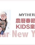 【全家福】2021 Lunar New Year農曆春節過年紅色系穿搭,喜氣又時髦!