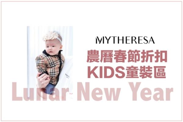 【農曆春節折扣】Mytheresa童裝區,很多大童款媽媽也可穿,搭成時髦母女/母子裝吧!(最高現折200歐喔)