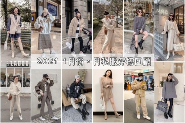 【私服穿搭回顧】1月2021年,新的一年期待全新的生活與自己!