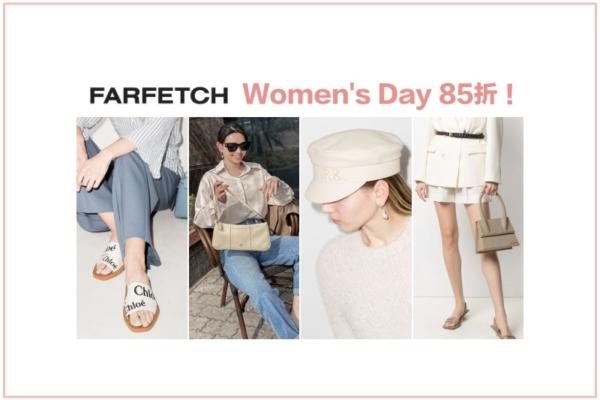 【慾望清單分享】Farfetch女王節85折,一堆好貨快來啊!