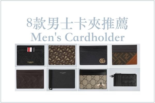 【2021卡夾推薦】萬元精品入門小皮件:8款男士卡夾Cardholder推薦