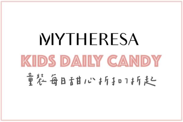 【優惠推薦】Mytheresa Kids Daily Candy,童裝每日甜心折扣7折起