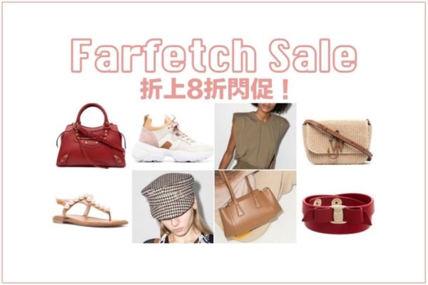 【閃促活動】Farfetch電商618閃促,折上8折,好物清單推薦!