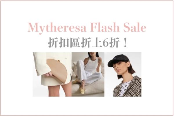 【優惠折扣】Mytheresa快閃折扣,折扣區折上6折唷