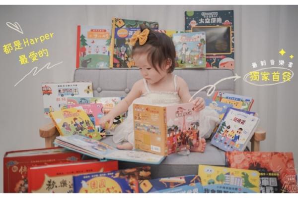 【親子共讀推薦】禾流文創寶寶童書0~3歲書單,從小培養閱讀好習慣!超推薦音樂書、味道書、立體書唷!