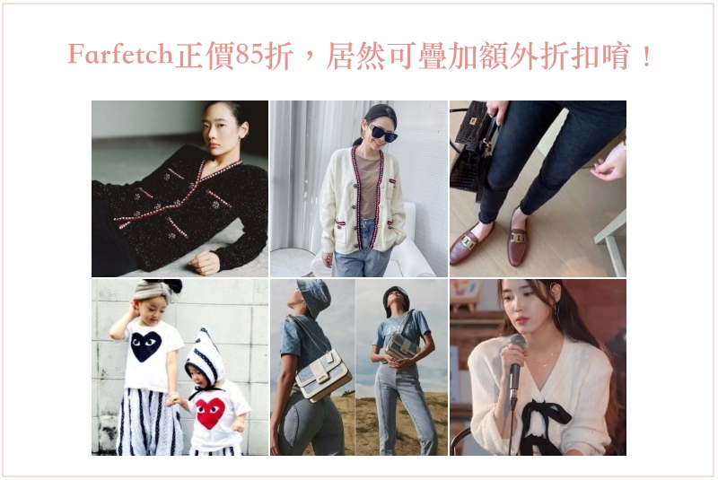 farfetch正價85折, Self-Portrait新品針織系列折扣